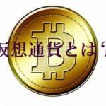 仮想通貨とは何?これまでの通貨などと何が違うのか?